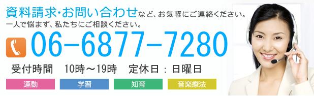 資料請求/お問い合わせはこちらからどうぞ  電話番号06-6877-7280 受付時間 平日9~18時 日曜定休日